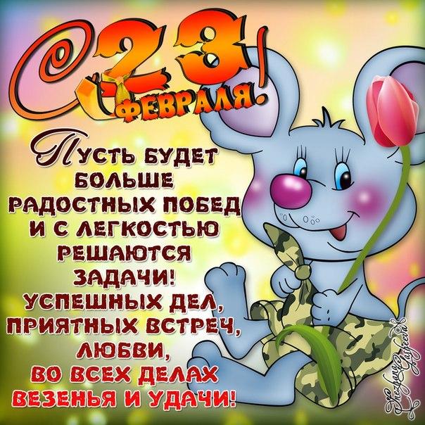 Pozdravit Lyubimogo S 23 Fevralya