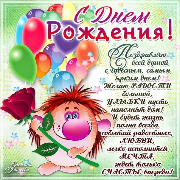 Веселые и прикольные стихи на день рождения
