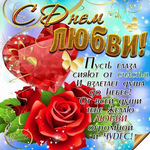 День любви поздравления открытки, открытку дню рождения