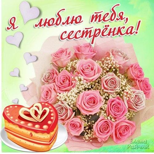 Изображение - Трогательное поздравление с днем рождения до слез сестре trogatel_nye_do_slez_stihi_sestre_ot_sestry_na_den__rozhdenija