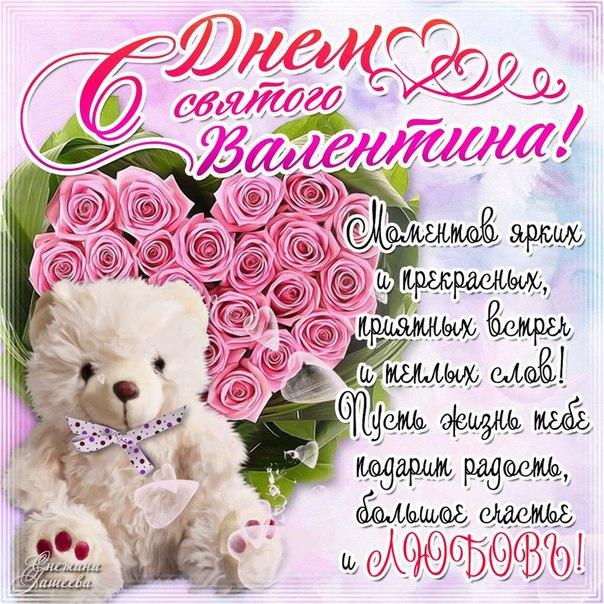 Поздравительная открытка на 14 февраля подруге, спокойной ночи зая
