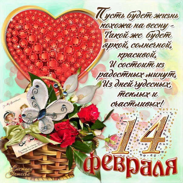 14 февраля поздравить любимую